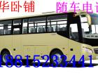 义乌到锦州的汽车客车13958409812
