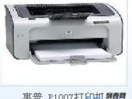 合肥打印机加粉