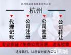 杭州注册公司 记账 变更 注销 转让 解除地址异常