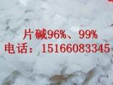 山东淄博长期出售片碱96%99%