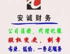包河区望湖城附近找张娜娜注册各类公司代账报税服务到家执照代办