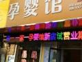 一家一孕婴馆招宿州淮北区域代理