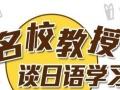 零基础学习日语,出国留学出国游都不是问题,咸阳山木