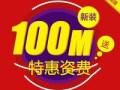 重庆渝北区回兴长城宽带最新安装办理资费