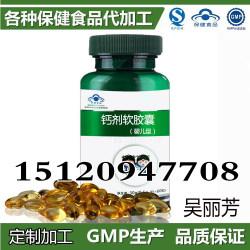 婴儿型钙剂软胶囊贴牌代工厂家/杭州专业钙剂软胶囊出口加工生产