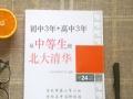 贵港高考状元学习法-如何从中等生走向清华北大