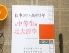 儋州高考状元学习法-如何从中等生走向清华北大