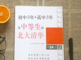 株洲高考状元学习法-如何从中等生走向清华北大