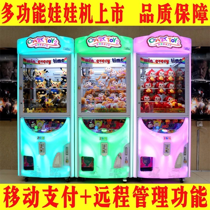 北京商场夹娃娃机抓娃娃机儿童电玩设备商家
