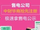 上海工商注册网上核名