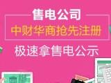 上海工商注冊網上核名