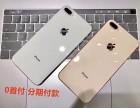 广州哪里有苹果8 天河实体店 支持分期付款 花呗套钱