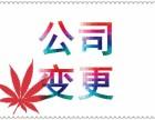 重庆公司变更哪家好?