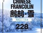 新景点鹧鸪山滑雪+古尔沟温泉酒店2日游