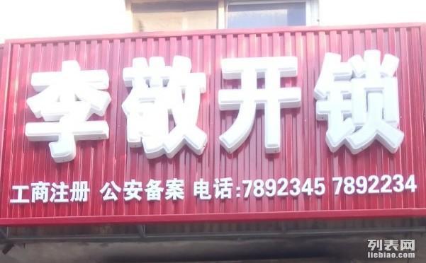 迁安市李敬开锁7892345 7892234