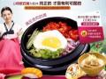 石锅拌饭加盟,8大招牌火锅,11系列韩餐小吃