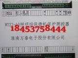 万泰 WTZ2-10照明综保微机保护测控器+全心全意