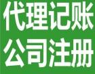 经开蜀山 专业代理记账 纳税申报 公司注册 公司变更