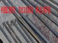 钻孔,打洞 开孔 混凝土切割 植筋 加固 化学锚栓