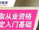江浦汤泉零基础会计初级考证班-桥北会计职称班开课啦