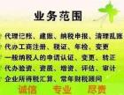 房山新办公司注册,注册北京公司,代理记账,银行开户5天下证