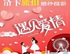 洛卡旅拍婚纱摄影 深圳婚纱摄影