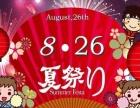 厦门日语 韩语 法语培训有种热闹叫朝日暑假文化祭!