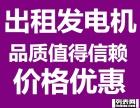 沈阳发电机出租,大型发电机租赁发电机销售维修