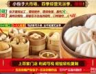 阳江早餐包子加盟生煎包 灌汤包、、万元即可包子加盟
