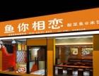 """""""鱼你相恋""""酸菜鱼米饭"""