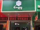 瓯北旺区包技术没有加盟费的奶茶店转让