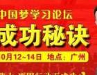 陈安之,如何成为行业第一10月12-14日
