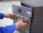 安宁区专业维修保险柜开锁换锁