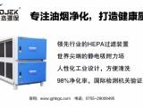 深圳新款侧吸式油烟净化器价格 广杰环保
