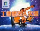 东莞长安虎门大岭山电工PLC自动化工业机器人培训学校哪家好