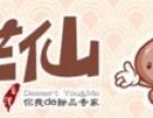 香芋仙甜品加盟