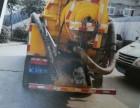 通各种下水道,汽车抽粪,吸污,清化粪池,抽泥浆,管道高压清洗