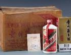 双鸭山市名烟名酒回收店,闲置礼品回收,高价回收老茅台酒