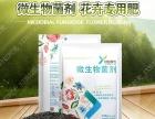 山东 微生物菌剂执行标准