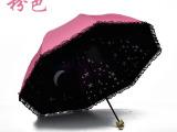 厂家现货批发创意时尚蕾丝边黑胶星空伞 防紫外线遮阳 防晒雨伞