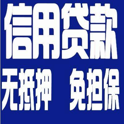 南京无抵押贷款,1~50万30分钟审核下款,安全保密低息
