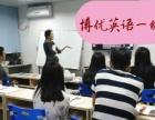 黄埔萝岗专业成人业余学习韩语|日语|粤语培训**
