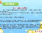 广州市天河区龙涛学校(科韵路小学)招生简章