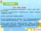 广州市天河区龙涛学校 科韵路小学 招生简章