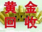 衡水回收二手黄金首饰高价回收二手黄金项链黄金手镯