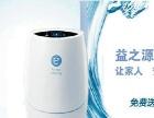 益之源净水器加盟 家用电器 投资金额 1万元以下