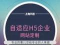 郑州网站建设,微信公众号开发,APP开发