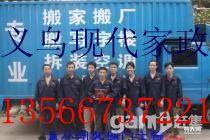 义乌现代家政搬家疏通空调维修公司