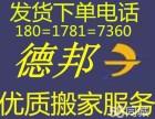 南京电瓶车电动车打木架托运/电瓶车行李打木架托运