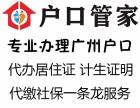 代缴社保应届毕业生入户广州办理广州户口咨询费用